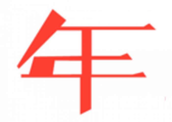Choung's Fencing Ltd logo